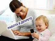 Подработка для мам,  студентов,  пенсионеров