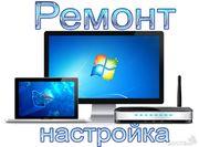 РЕМОНТ КОМПЬЮТЕРОВ,  НОУТБУКОВ, НЕТБУКОВ.