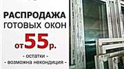Окна/Двери пвх продажа и установка выезд Солигорск и район