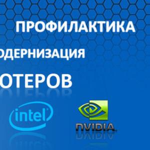 Ремонт,  обслуживание ПК ,  Ноутбуков