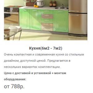 Изготовление Кухни недорого,  мебель под заказ в Солигорске