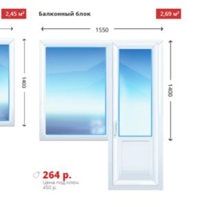 Солигорск. Успейте купить немецкое premium Окно за 208 р