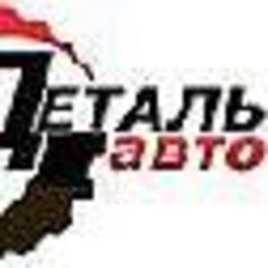 Запчасти Солигорск . Разумные цены и доставка до подъезда