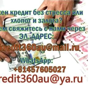Получите кредит на своем банковском счете в течение 24 часов