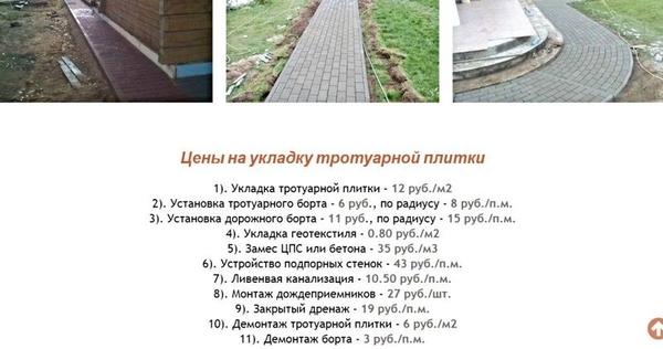 Укладка тротуарной плитки от 50 м2 Старобин 2