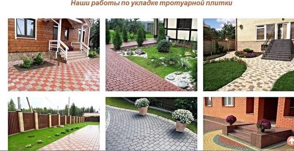 Укладка тротуарной плитки от 50 м2 Старобин 3