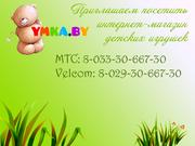 ИНТЕРНЕТ-МАГАЗИН ДЕТСКИХ ИГРУШЕК YMKA.BY