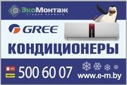 Продажа и установка кондиционеров в Солигорске