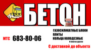 БЕТОН ДОСТАВКА К ОБЪЕКТУ